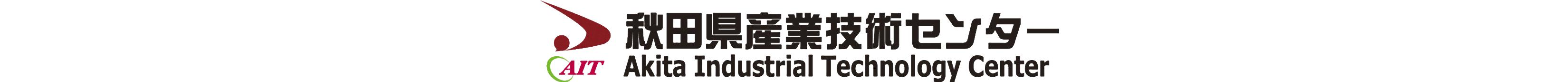 秋田県産業技術センター